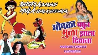 Bhopla Baghun Mula Jhala Deewana - Hot Marathi Lokgeet | (Audio) Jukebox