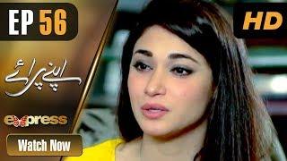 Drama | Apnay Paraye - Episode 56 | Express Entertainment Dramas | Hiba Ali, Babar Khan