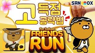고득점?참 쉽죠~!![카카오 프렌즈 런 고득점공략] Mobile Game - friends run for kakao - [플레르TV]
