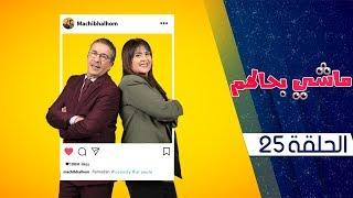 ماشي بحالهم : الحلقة 25 | Machi Bhalhom : Episode 25