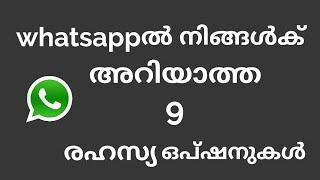 Latest Whatsapp Tips and Tricks - 2018 (Malayalam)