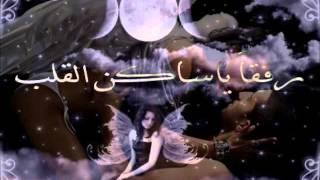 صار عندي القمر رامي عياش