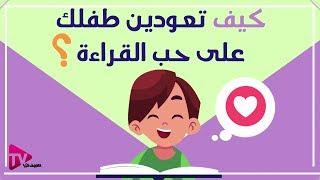 عوّدي طفلكِ على حب القراءة