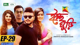 Bangla Drama Serial: Icche Ghuri | Episode 29 | Mishu Shabbir, Kaji Asif, Aporna Ghosh