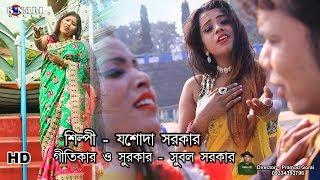 Kene Bhalo Bese Go#তুমি কোরলে অভিনয় #Jasoda Sarkar#New Purulia Bangla Video 2018