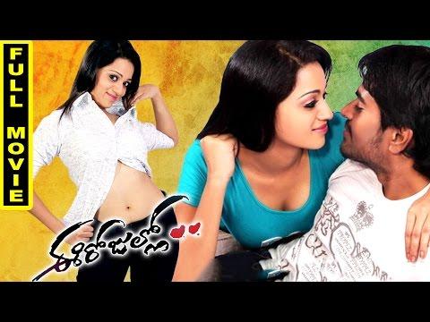 Ee Rojullo Telugu Full Movie || Srinivas, Reshma || Full HD