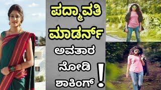 ಪದ್ಮಾವತಿ ಮಾಡರ್ನ್ ಅವತಾರ ನೋಡಿ ಶಾಕ್ ಆಗ್ತೀರ | Deepthi Minne Photos | Padmavati serial | Kannada Gossips