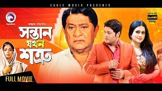 Sontan Jokhon Shotru 2017 New Blockbuster Bangla Movie | Ferdous Purnima New Released Bangla Movie