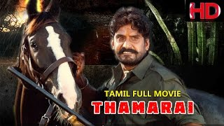 Thamarai - Tamil Full Movie | Napoleon | Rupini | Rohini | Tamil Super Hit Movie