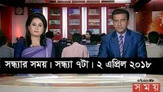 সন্ধ্যার সময় | সন্ধ্যা ৭টা | ২ এপ্রিল ২০১৮ | Somoy tv News Today | Latest Bangladesh News