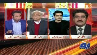 Naya Pakistan - 19 November 2017