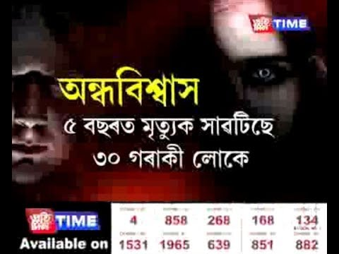 Xxx Mp4 Witch Hunting Cases Rising At An Alarming Rate In Assam 3gp Sex