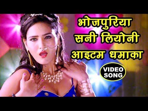 Xxx Mp4 BHOJPURI सनी लियोनी का ITEM VIDEO SONG Daaru Bihar Me Bain Bhojpuri Hit Songs 2018 3gp Sex
