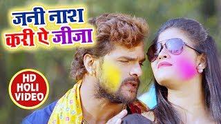 सुपरहिट होली - Khesari Lal Yadav - साढू के धन जनि नाश करी ऐ जीजा - Bhojpuri Holi SOng 2018