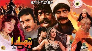 HATHYIARA (1998) - NEELI, SAIMA, GHULAM MOHAYUDIN, RAMBO, NARGIS, AZHAR QAZI