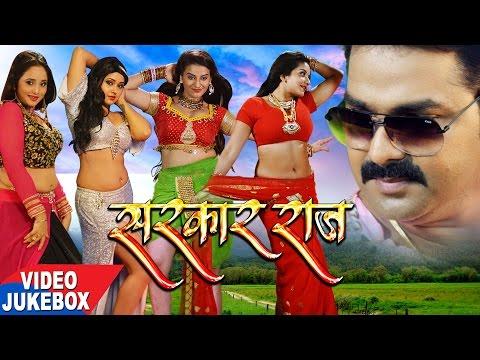 Xxx Mp4 Sarkar Raj All Songs Video JukeBOX Pawan Singh Monalisa Akshara Singh Bhojpuri Songs 3gp Sex