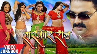 Sarkar Raj (All Songs) - Video JukeBOX - Pawan Singh - Monalisa - Akshara Singh - Bhojpuri Hot Songs
