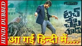 Touch Chesi Chudu South Hindi Dubbed Full Movie Information | Ravi Teja