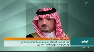 أكد سمو وزير الداخلية شجب المملكة واستنكارها لما يتم تداوله في بعض وسائل الإعلام حول اختفاء خاشقجي