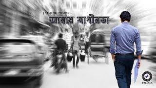 Amar Shadhinota | আমার স্বাধীনতা | Rezaur Rohman | A Film by A M Hasan Nasim