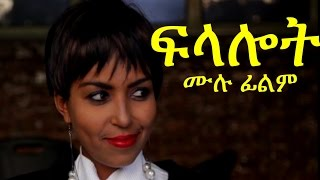 Ethiopian Movie - Filalot 2016 Full Movie (ፍላሎት ሙሉ ፊልም )