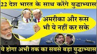 India करेगा 22 देशों के साथ सबसे बड़ा युद्धाभ्यास पूरी दुनिया रह गईं हैरान\ Excercise Milan 23-nation