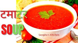 Tomato Soup Recipe- टमाटर सूप की विधि - Sangita