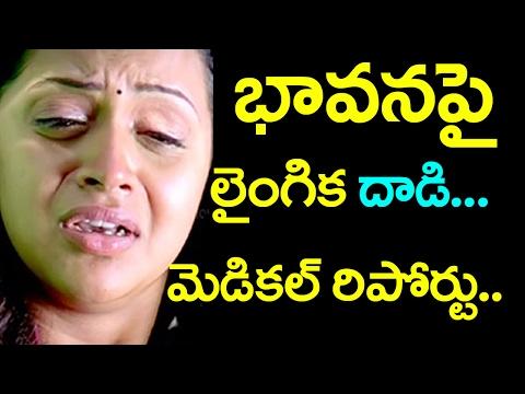 Bhavana Kidnap and Rape Attempt | Actress Bhavana Harassed Case | Bhavana Abducted  | Taja30