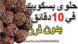 حلوى بدون فرن لذيذة وشهية في 10 دقائق, سهلة جدا وناجحة  حلويات سريعة