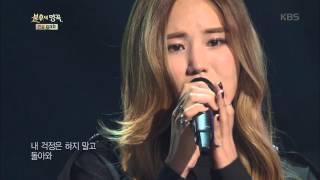[Kbs world] 불후의명곡 - 황치열, 김연지와 가창력 폭발 무대 ´거짓말´.20151212