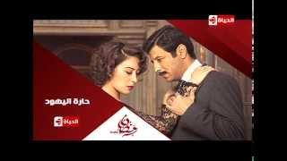 برومو(3)  مسلسل حارة اليهود -  رمضان 2015 | Official Trailer Haret El-Yahoud