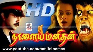 Naalaiya Manithan Movie | நாளைய மனிதன் பிரபு அமலா நடித்த திகில் திரைப்படம்