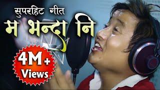 Ma Bhanda Ni - Sabin Limbu (Male Version) || New Nepali Adhunik Song 2016/2073