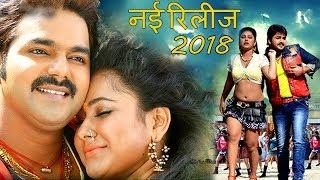 नई रिलीज़ भोजपुरी मूवी 2018 HD MOVIE | KARJ VIRASAT KE | # PAWAN SINGH |  ACTION BHOJPURI FILM 2018
