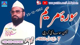 Syed Abdul Majeed Nadeem R.A - Sura-e-Maryam