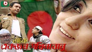 Bangla Natok | Ekjon Sokhinabanu | Enamul Haque, Shoshi