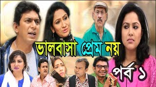 Bangla Comedy Natok Valobasa Prem Noy Part 1 | Chanchal | Nadia | Babu