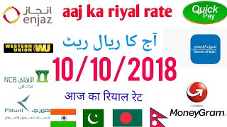 #Saudiexchangerate/ Saudi Riyal Rate Today in Pakistan | Saudi Riyal Indian Rupees Exchange October