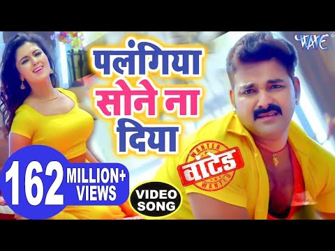 Xxx Mp4 Pawan Singh पलंगिया सोने ना दिया VIDEO SONG Mani Bhatta Palangiya Sone Na Bhojpuri Songs 3gp Sex