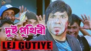 Lej Gutiye | Dui Prithibi (2015) | দুই পৃথিবী | Bengali Movie Song | Shakib Khan | Misha Sawdagar