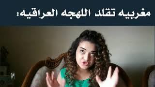 تقليد اللهجه العراقيه