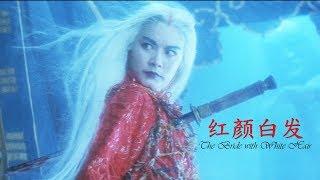红颜白发ิ (นางพญาผมขาว) - เลสลี จาง - เนื้อร้องและแปลไทย