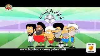 انيميشن طنزفوتبال آخوندها در جام جهاني رونالدو و مسي  - football - Lionel messi - cristiaano ronaldo