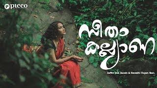 Sita Kalyana - Solo Movie Song cover | Jeffin Joe Jacob & Revathi Rajan feat | Team Picco