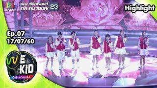 เพลง ดอกไม้ให้คุณ | ทีมสีแดง | Wekid thailand เด็กร้องก้องโลก