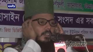 Shohade Karbala | Mawlana Hasnain Ahmed Al Kaderi | Bangla waz | Azmir Recording | 2017