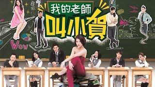 我的老師叫小賀 My teacher Is Xiao-he Ep0321