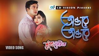 Ontore Ontore Akjoni | Durdhorso Premik | Bangla Movie Song | Sakib Khan | Apu Bishwas | CD Vision
