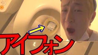 友達のスマホをトイレに水没させたら発狂しながらブチ壊れた