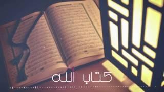 Hassan Alaqool - The Book of Allah | حسن العاقول - كتاب الله
